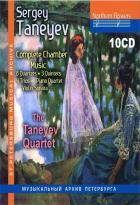 Taneiev : intégrale de la musique de chambre